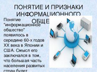 """ПОНЯТИЕ И ПРИЗНАКИ ИНФОРМАЦИОННОГО ОБЩЕСТВА Понятие """"информационное общество"""""""