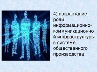 4) возрастание роли информационно-коммуникационной инфраструктуры в системе о