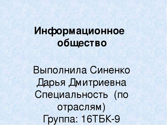 Информационное общество Выполнила Синенко Дарья Дмитриевна Специальность (по...