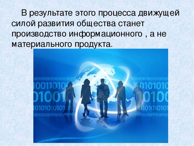 В результате этого процесса движущей силой развития общества станет производ...