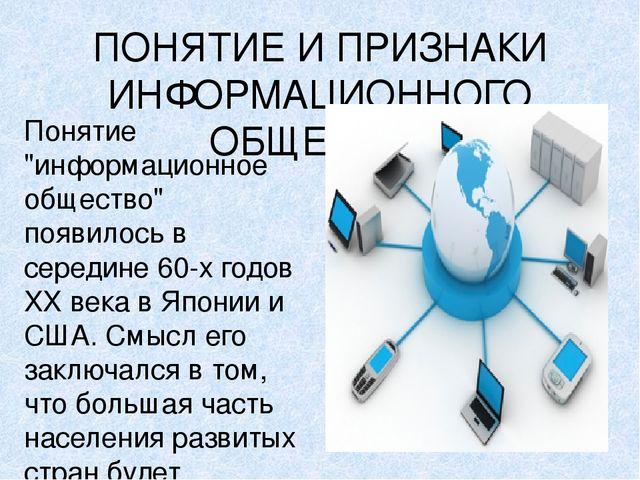 """ПОНЯТИЕ И ПРИЗНАКИ ИНФОРМАЦИОННОГО ОБЩЕСТВА Понятие """"информационное общество""""..."""