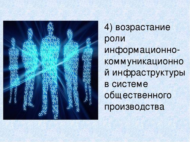 4) возрастание роли информационно-коммуникационной инфраструктуры в системе о...