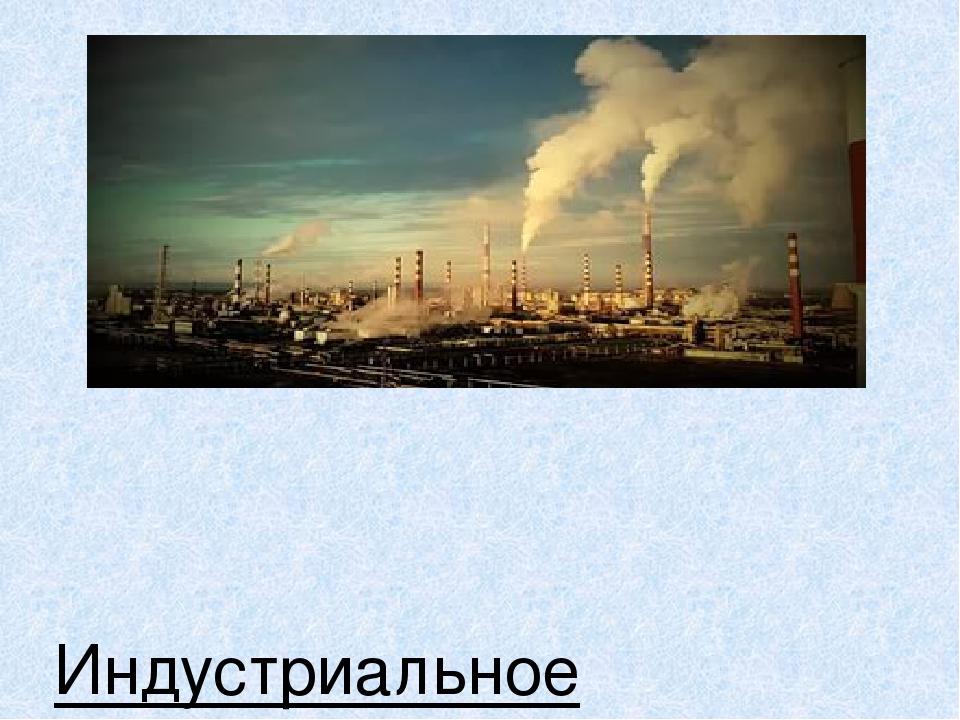 Индустриальное общество - общество, сформировавшееся в процессе и в результа...
