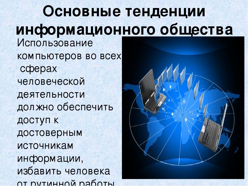 Основные тенденции информационного общества Использование компьютеров во всех...