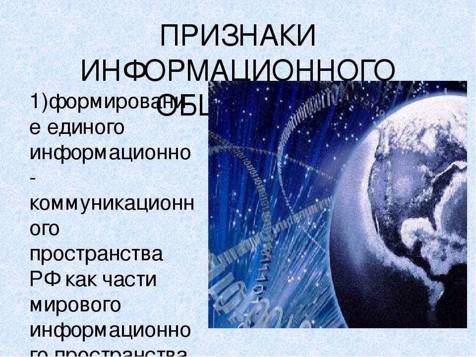 ПРИЗНАКИ ИНФОРМАЦИОННОГО ОБЩЕСТВА 1)формирование единого информационно-коммун...