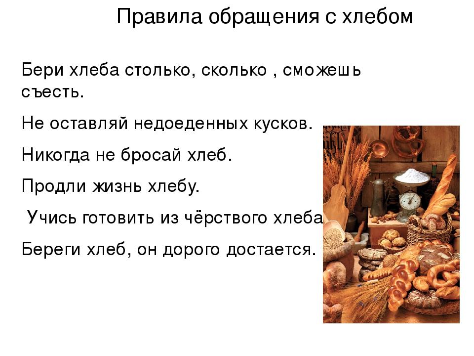 правила обращения с хлебом в картинках нее можно