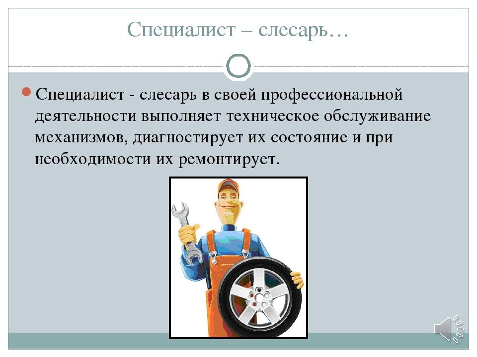 Реферат на тему слесарь по ремонту строительных машин 2250