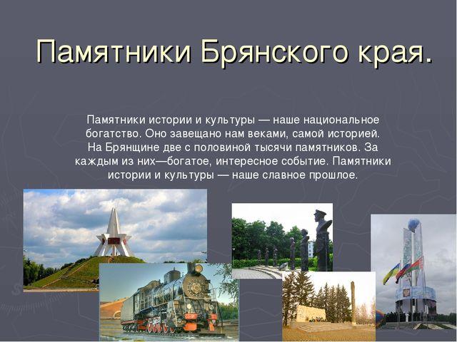 История брянского края доклад с презентацией 4576