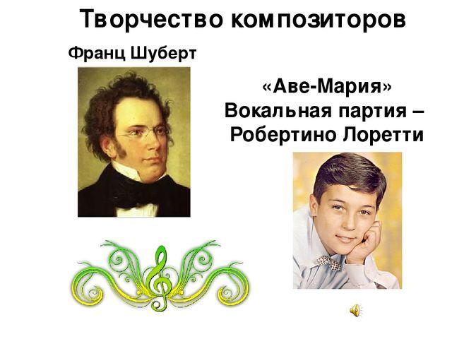 ФРАНЦ ШУБЕРТ АВЕ МАРИЯ СКАЧАТЬ БЕСПЛАТНО