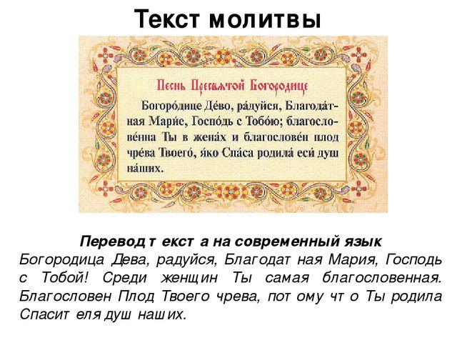 БОГОРОДИЦА ДЕВА РАДУЙСЯ МОЛИТВА ТЕКСТ НА РУССКОМ СКАЧАТЬ БЕСПЛАТНО