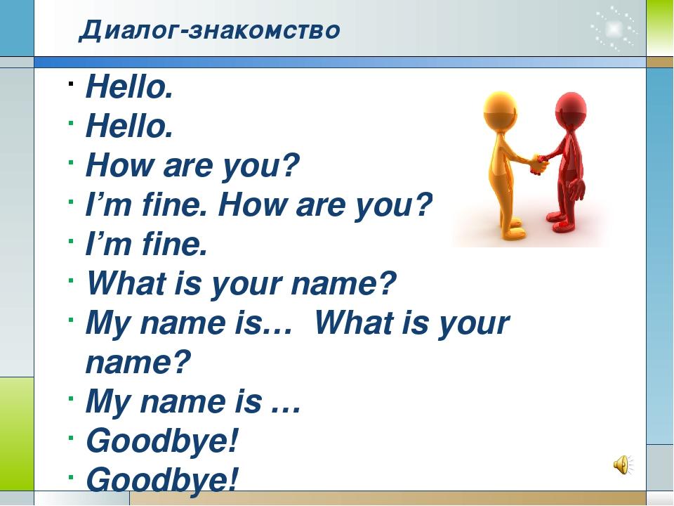 по английском диалоги интернету знакомство на