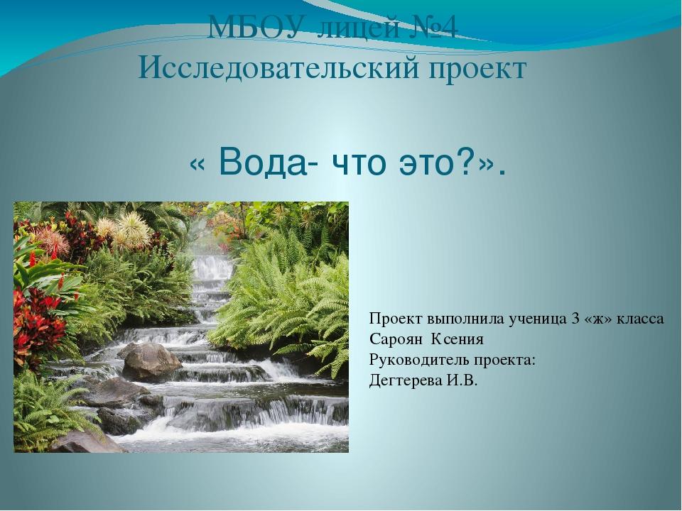 МБОУ лицей №4 Исследовательский проект « Вода- что это?». Проект выполнила уч...
