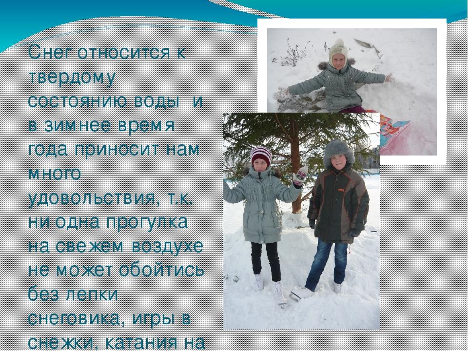 Снег относится к твердому состоянию воды и в зимнее время года приносит нам м...