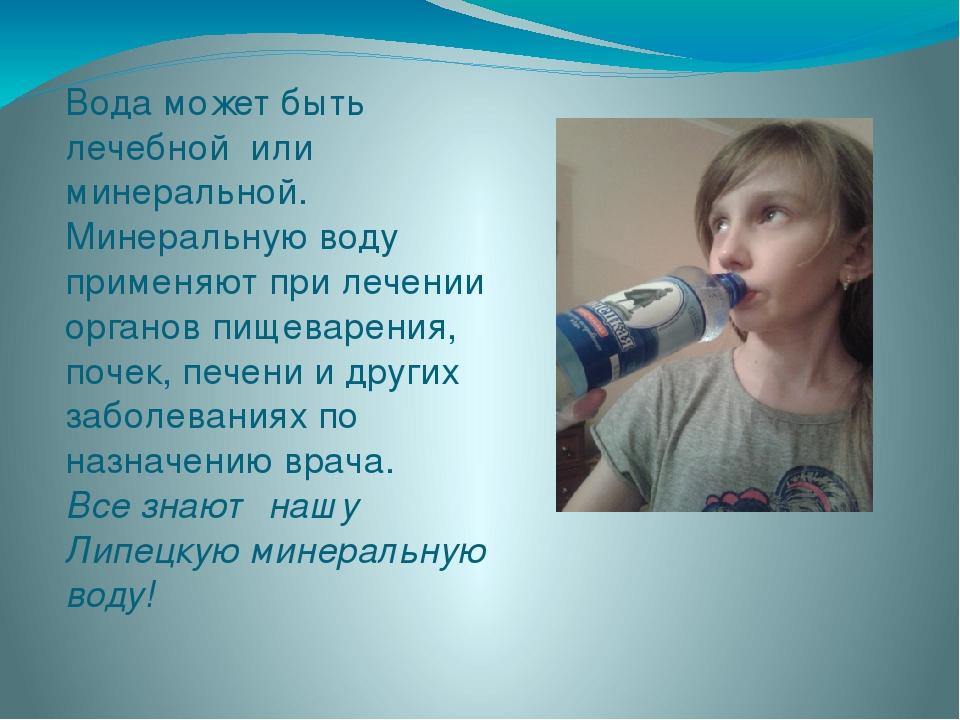 Вода может быть лечебной или минеральной. Минеральную воду применяют при лече...