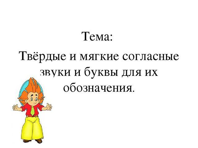 Конспект урока по русскому языку во 2 классе по фгос согласные буквы и звуки