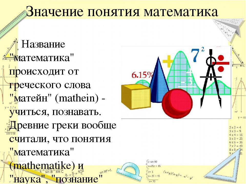 Картинка математические термины