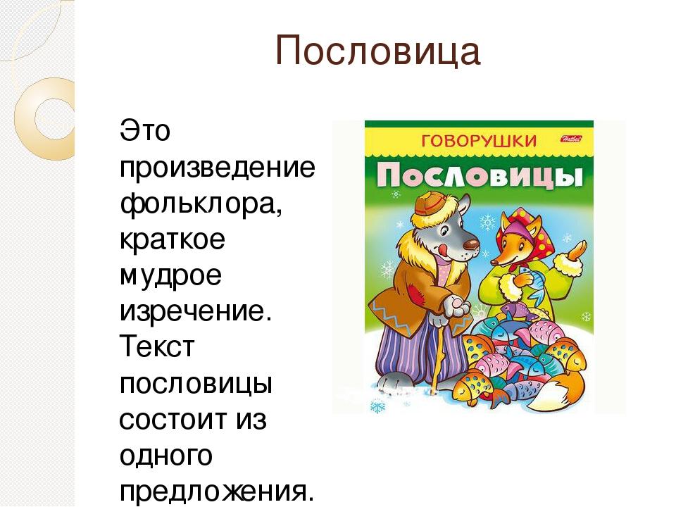 Пословица Это произведение фольклора, краткое мудрое изречение. Текст послови...