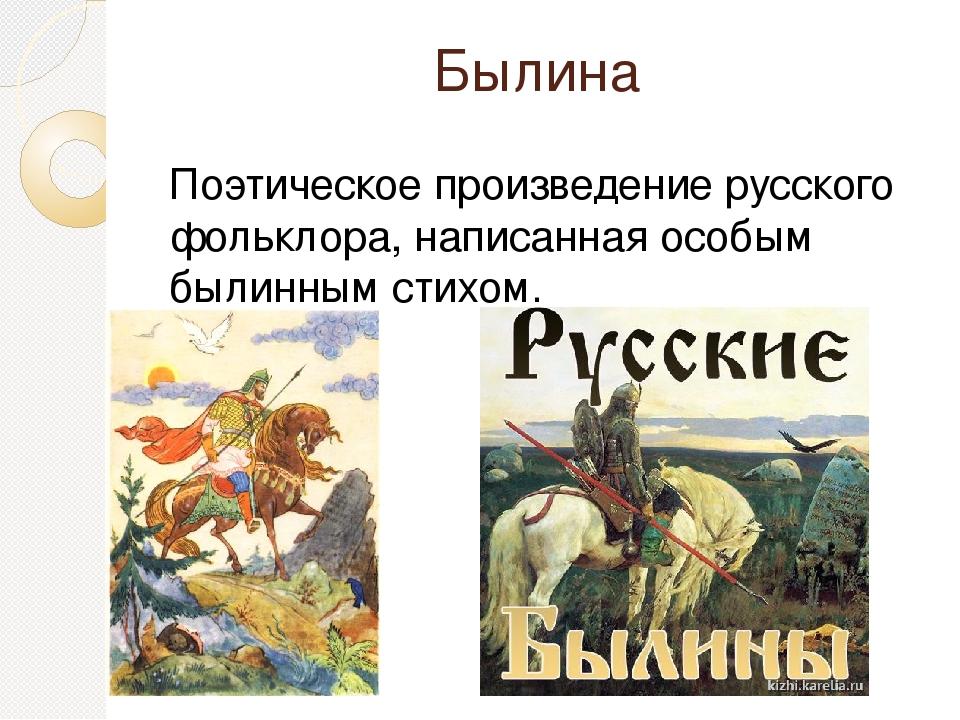 Былина Поэтическое произведение русского фольклора, написанная особым былинны...
