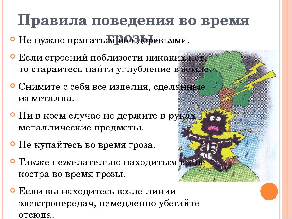 Правила безопасности во время грозы в картинках
