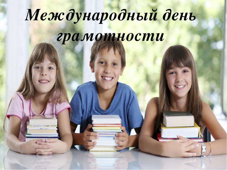 Картинки на день грамотности