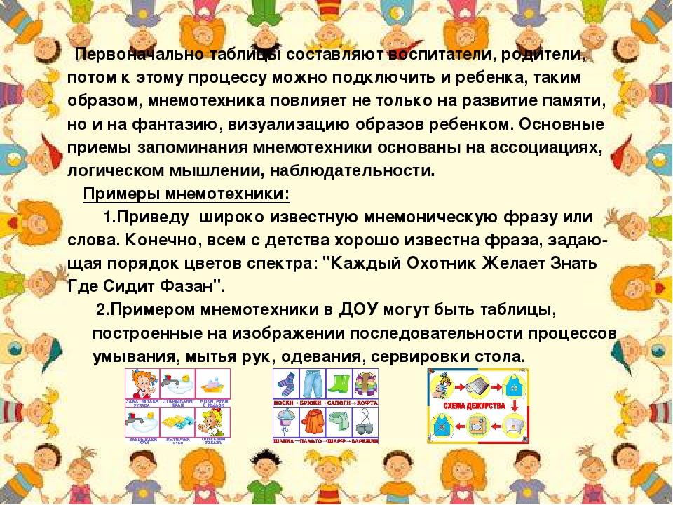 Первоначально таблицы составляют воспитатели, родители, потом к этому процесс...