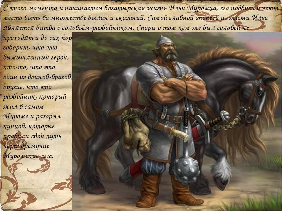 картинки о подвигах русских богатырей бизнесмена посчитали