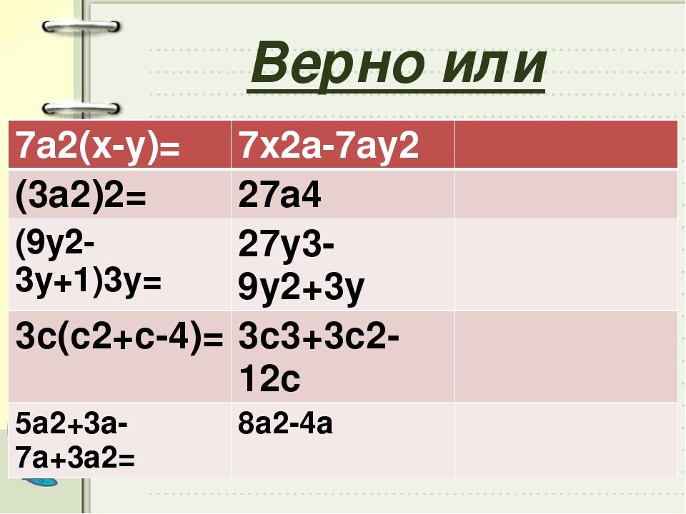3 и 7 3 неверно а 7 верно мягкому устранению