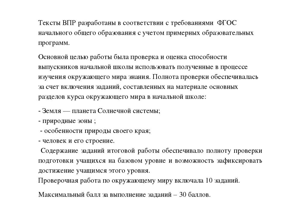 Тексты ВПР разработаны в соответствии с требованиями ФГОС начального общего о...