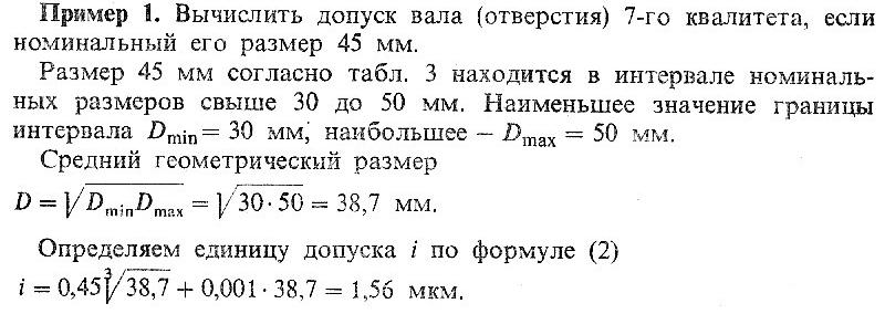 число над знаком шероховатости
