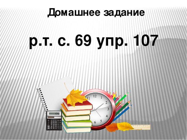 Домашнее задание р.т. с. 69 упр. 107