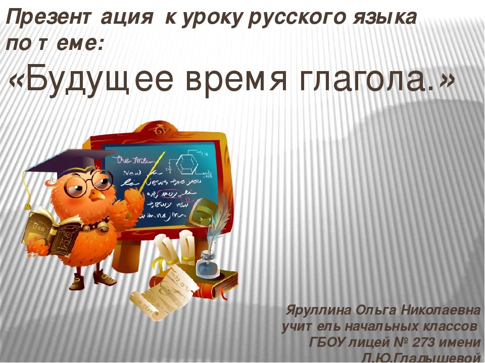 Презентация к уроку русского языка по теме: «Будущее время глагола.» Яруллина...