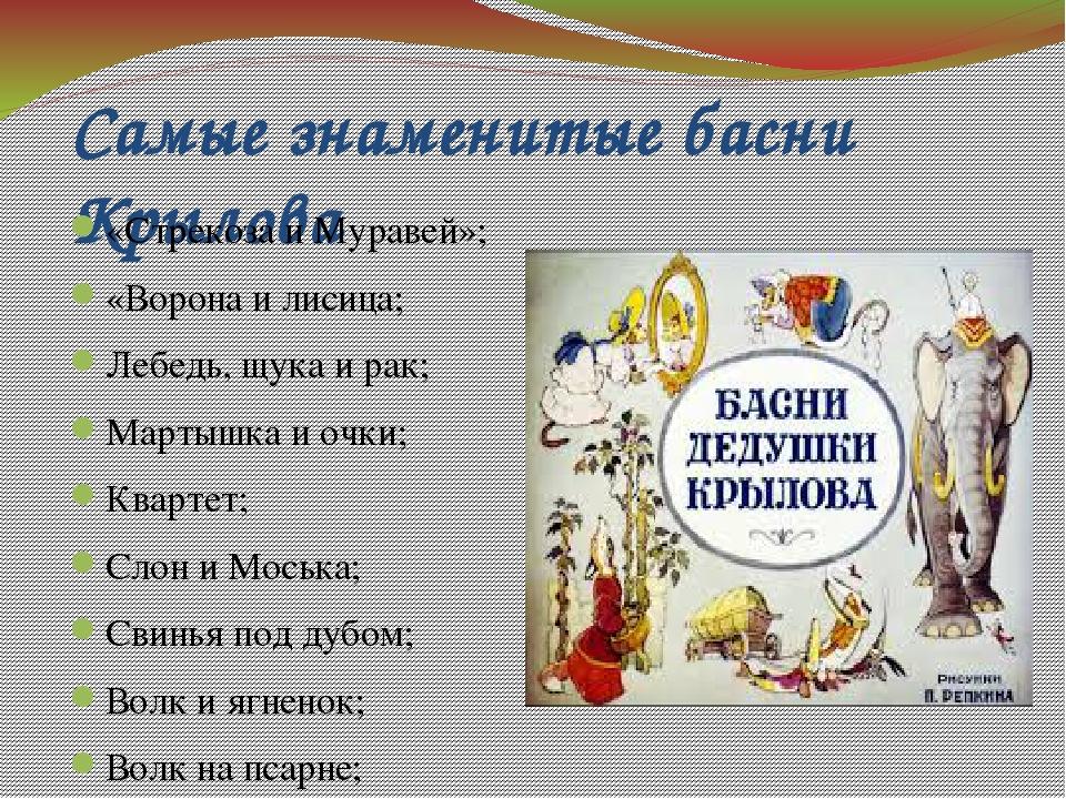 Самые знаменитые басни Крылова «Стрекоза и Муравей»; «Ворона и лисица; Лебедь...