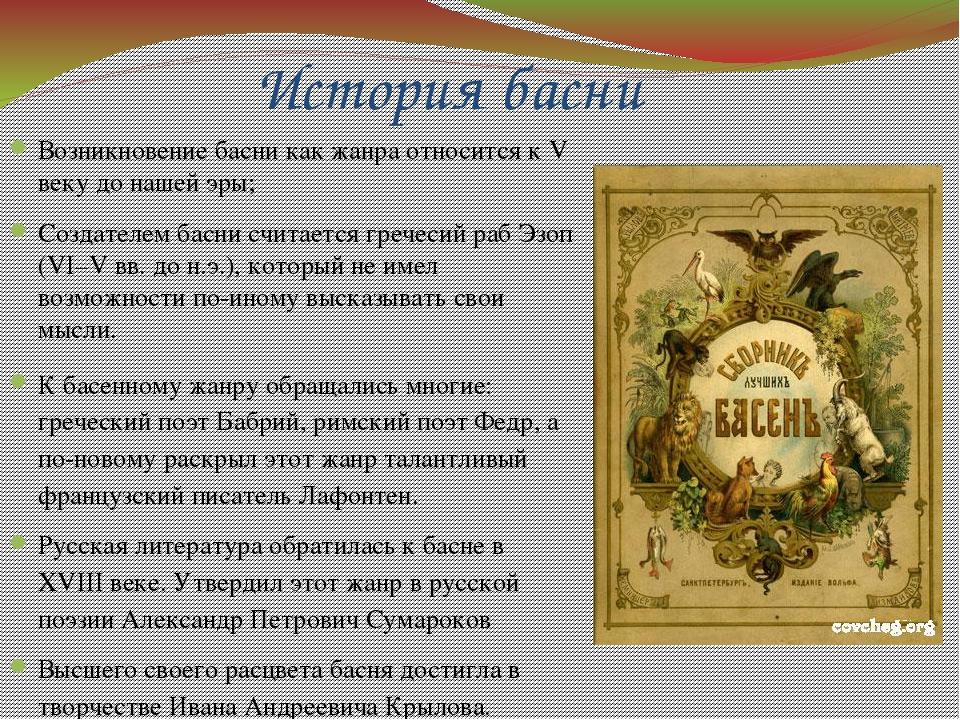 История басни Возникновение басни как жанра относится к V веку до нашей эры;...