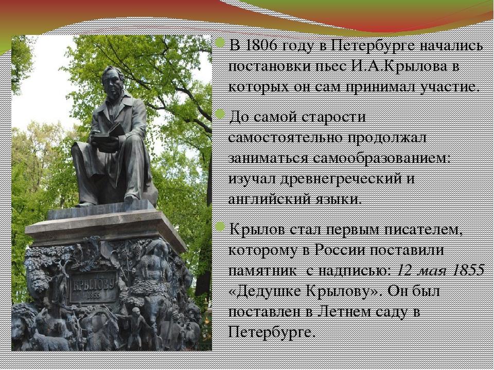 В 1806 году в Петербурге начались постановки пьес И.А.Крылова в которых он са...