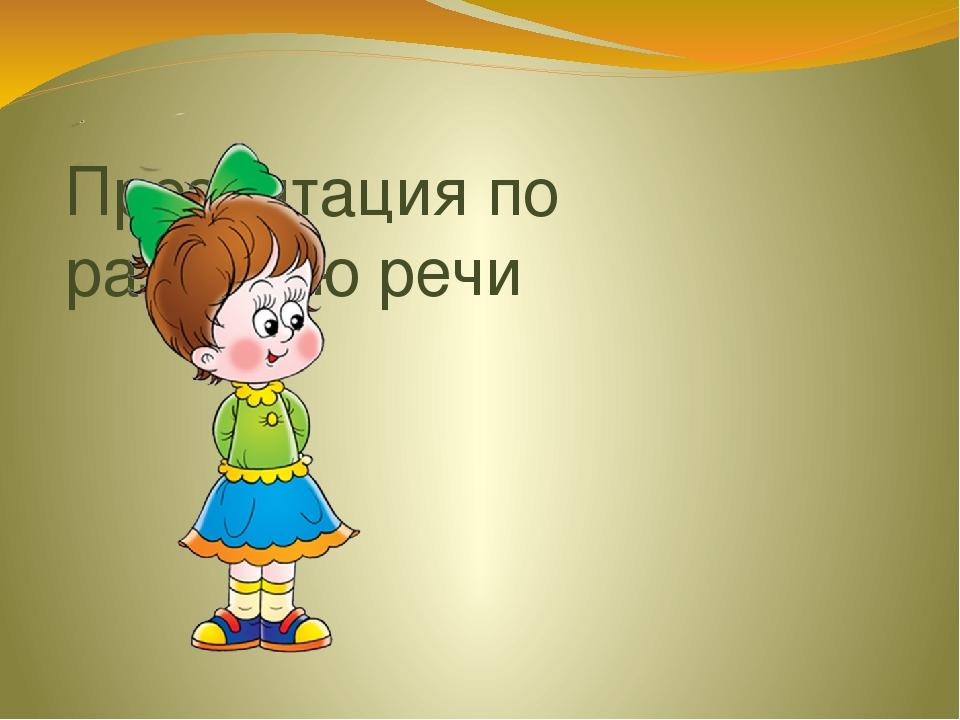 Презентация по развитию речи