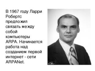 В 1967 году Ларри Робертс предложил связать между собой компьютеры ARPA. Начи