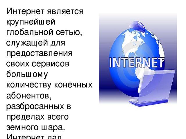 Интернет является крупнейшей глобальной сетью, служащей для предоставления св...