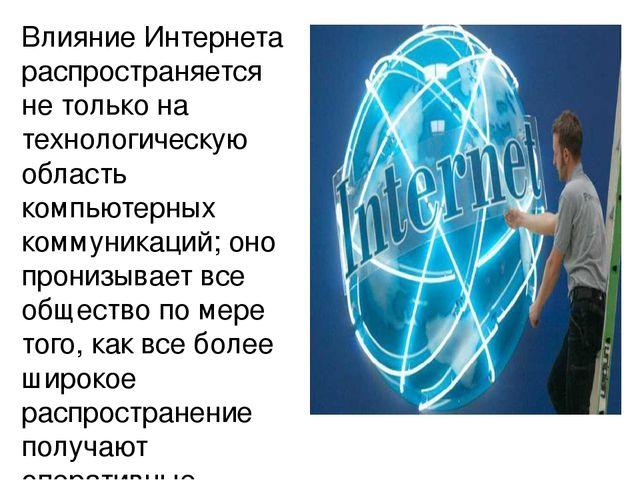 Влияние Интернета распространяется не только на технологическую область компь...