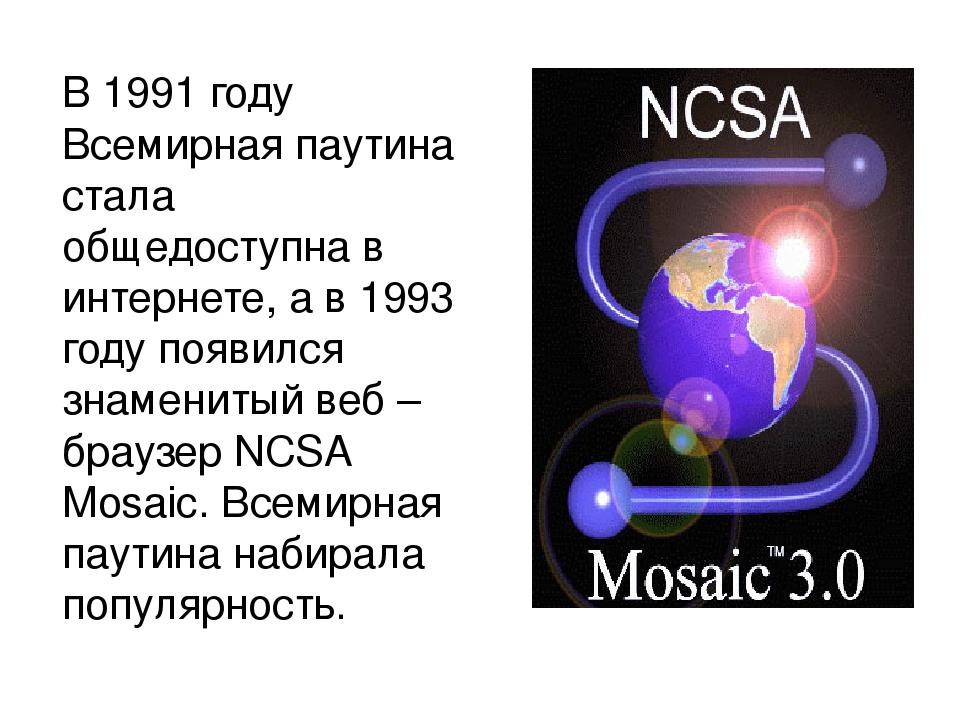 В 1991 году Всемирная паутина стала общедоступна в интернете, а в 1993 году п...