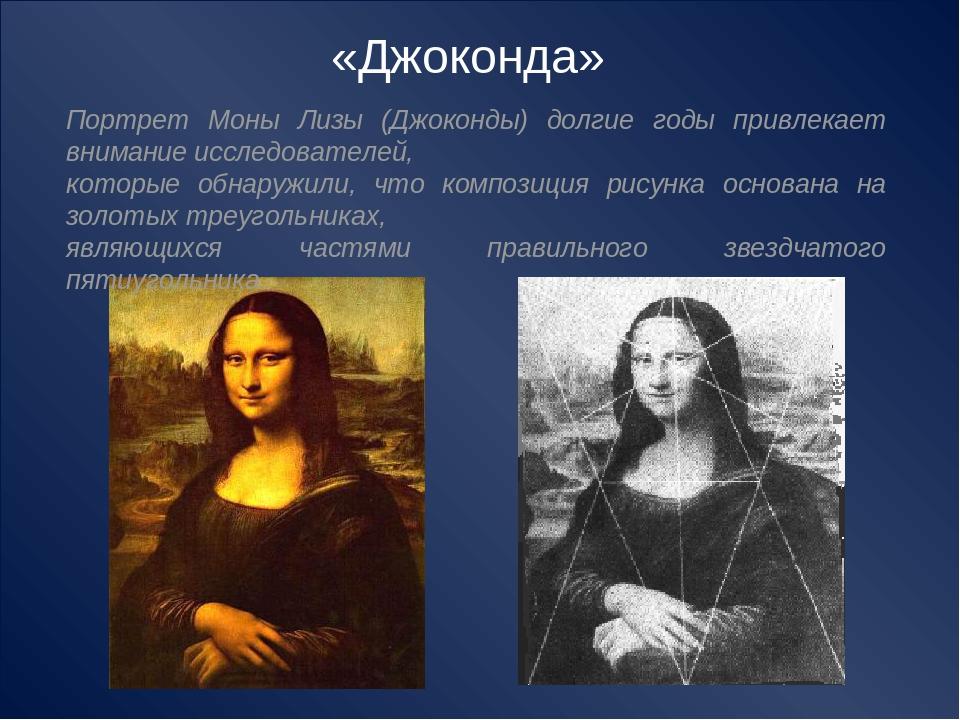 Портрет Моны Лизы (Джоконды) долгие годы привлекает внимание исследователей,...