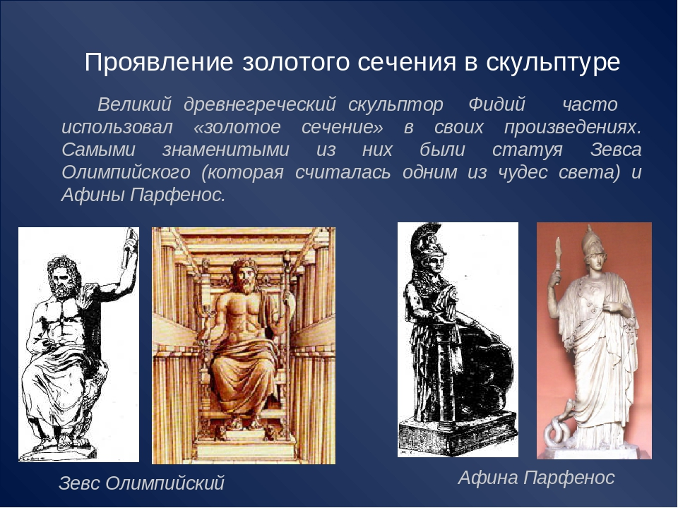 Проявление золотого сечения в скульптуре Великий древнегреческий скульптор Фи...