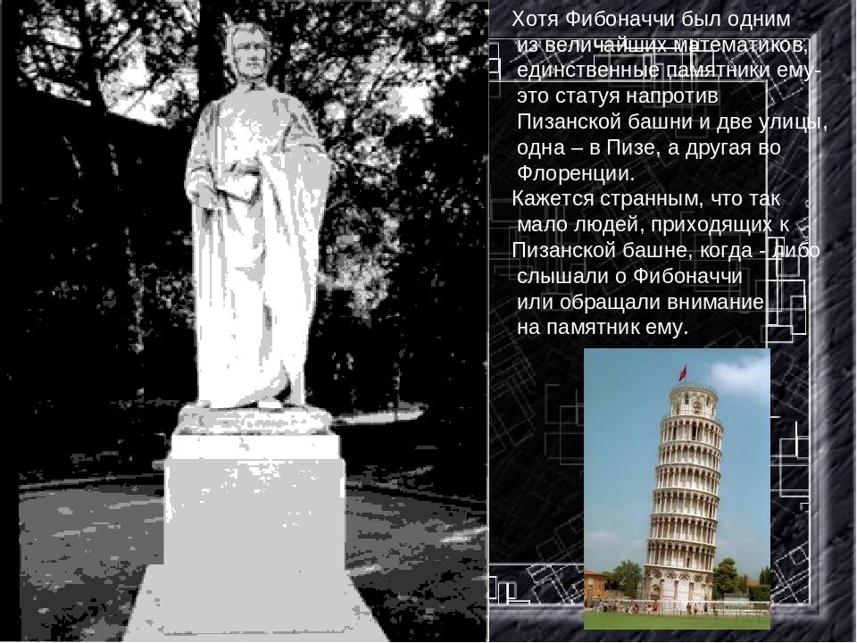 Хотя Фибоначчи был одним из величайших математиков, единственные памятники ем...