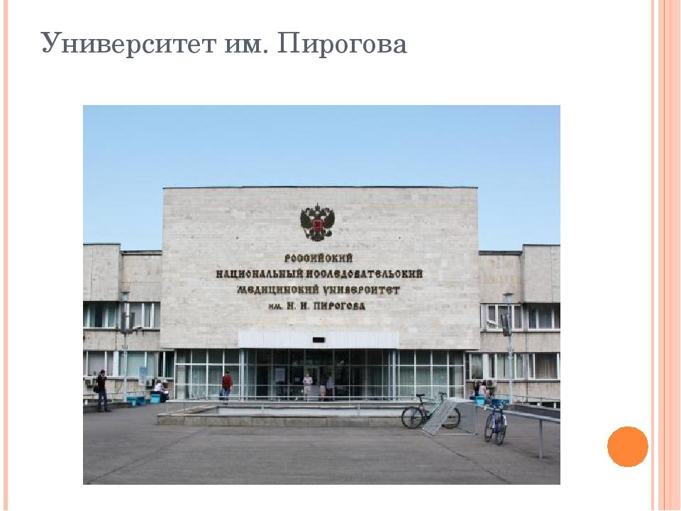Университет им. Пирогова