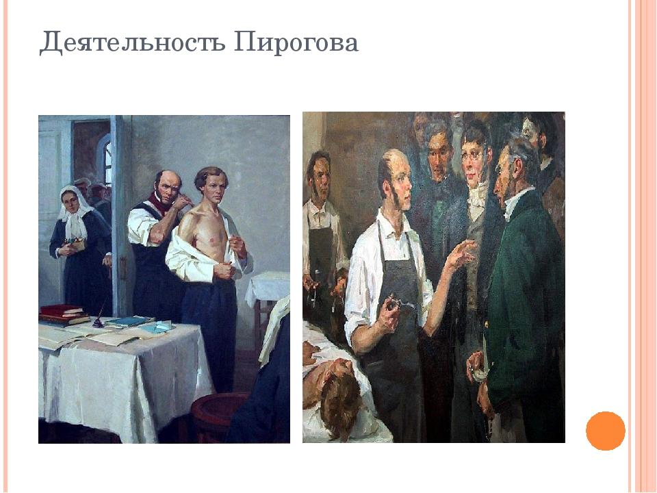 Деятельность Пирогова