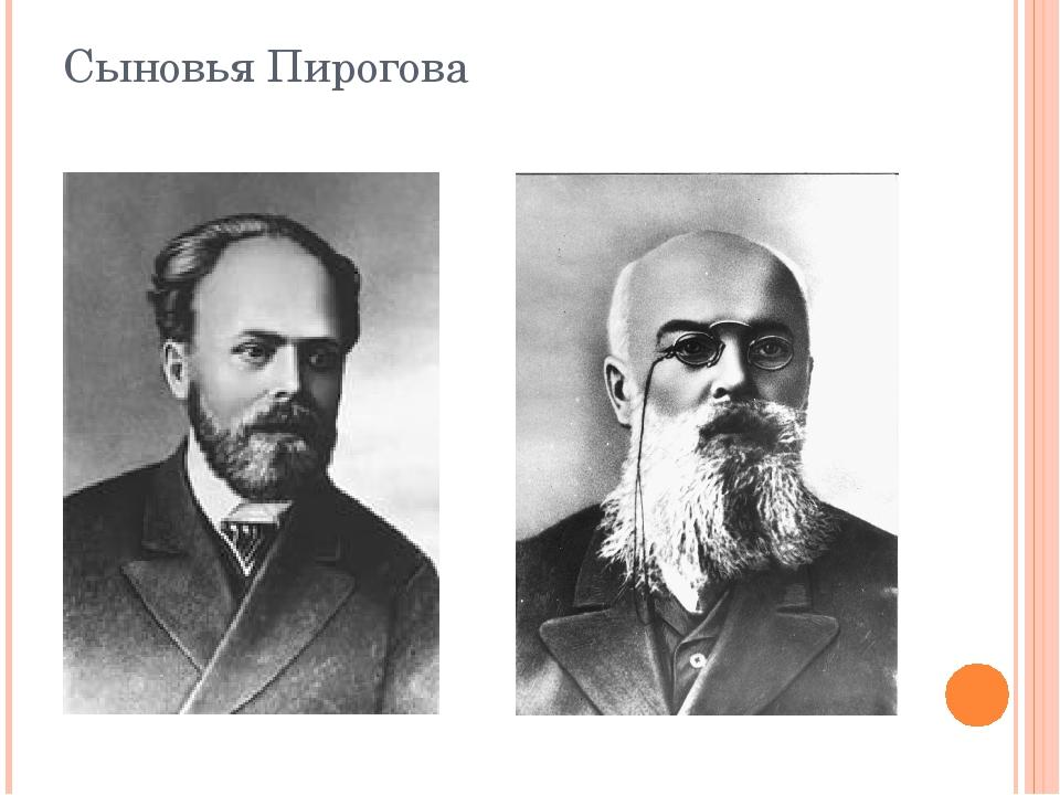 Сыновья Пирогова