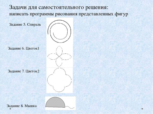Задачи для самостоятельного решения по информатике ответы решите задачу коши для ду