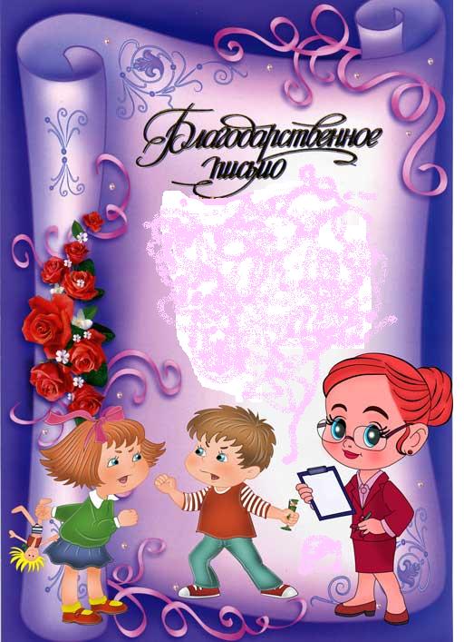 Картинки, открытки для работников детского сада на выпускной