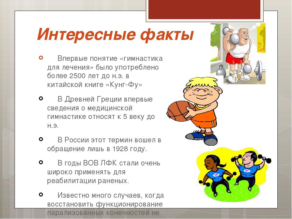 Интересные доклады по физической культуре 8506
