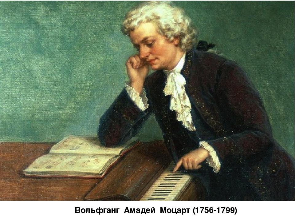 Вольфганг Амадей Моцарт (1756-1799)