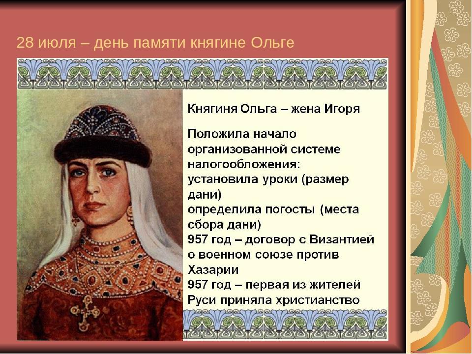 Ольга биография в картинках